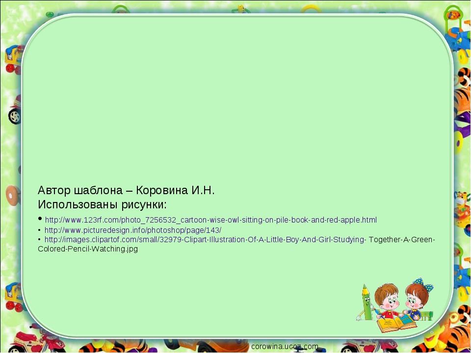 Автор шаблона – Коровина И.Н. Использованы рисунки: http://www.123rf.com/phot...