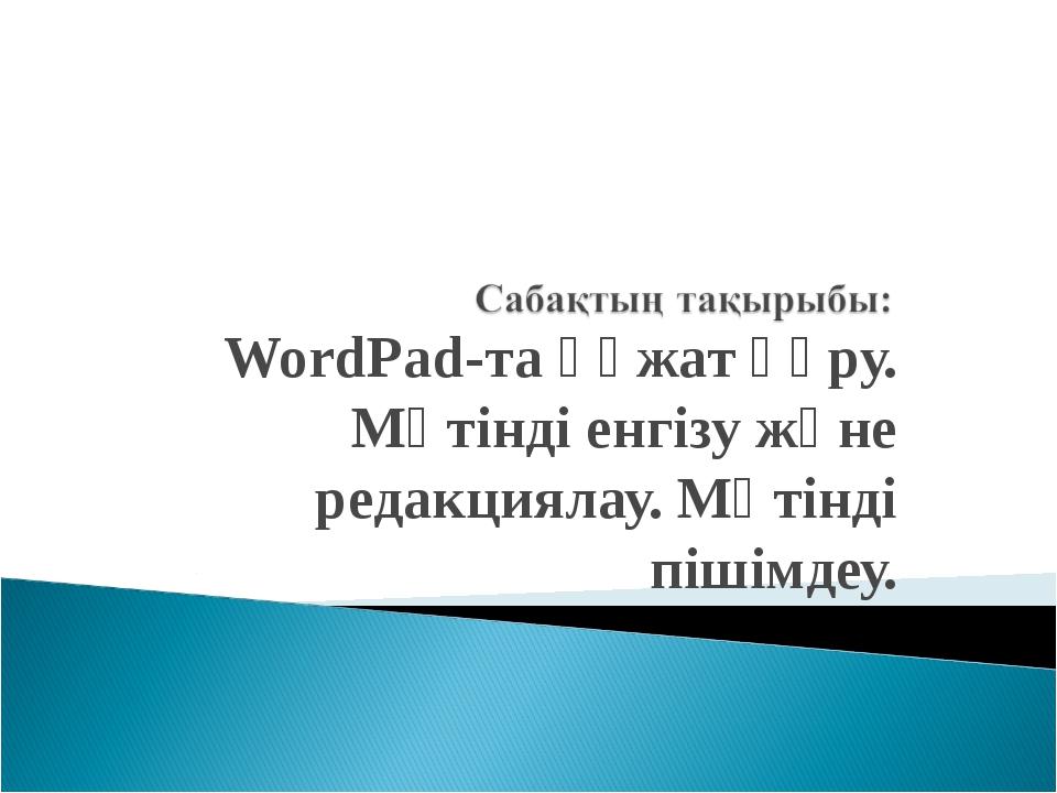 WordPad-та құжат құру. Мәтінді енгізу және редакциялау. Мәтінді пішімдеу.
