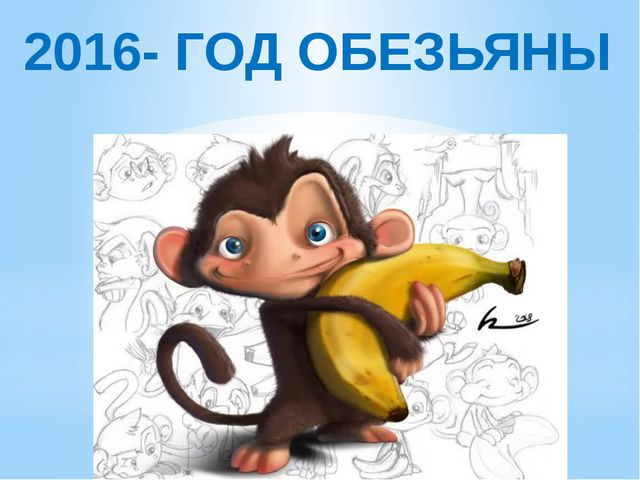 2016- ГОД ОБЕЗЬЯНЫ