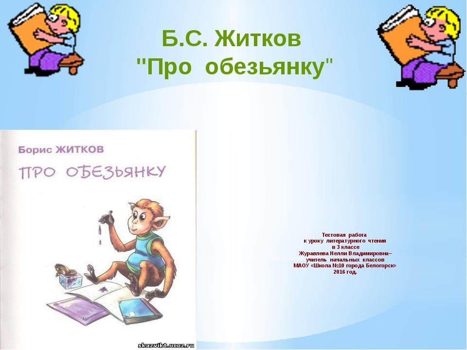 Тестовая работа к уроку литературного чтения в 3 классе Журавлева Нелли Влад...
