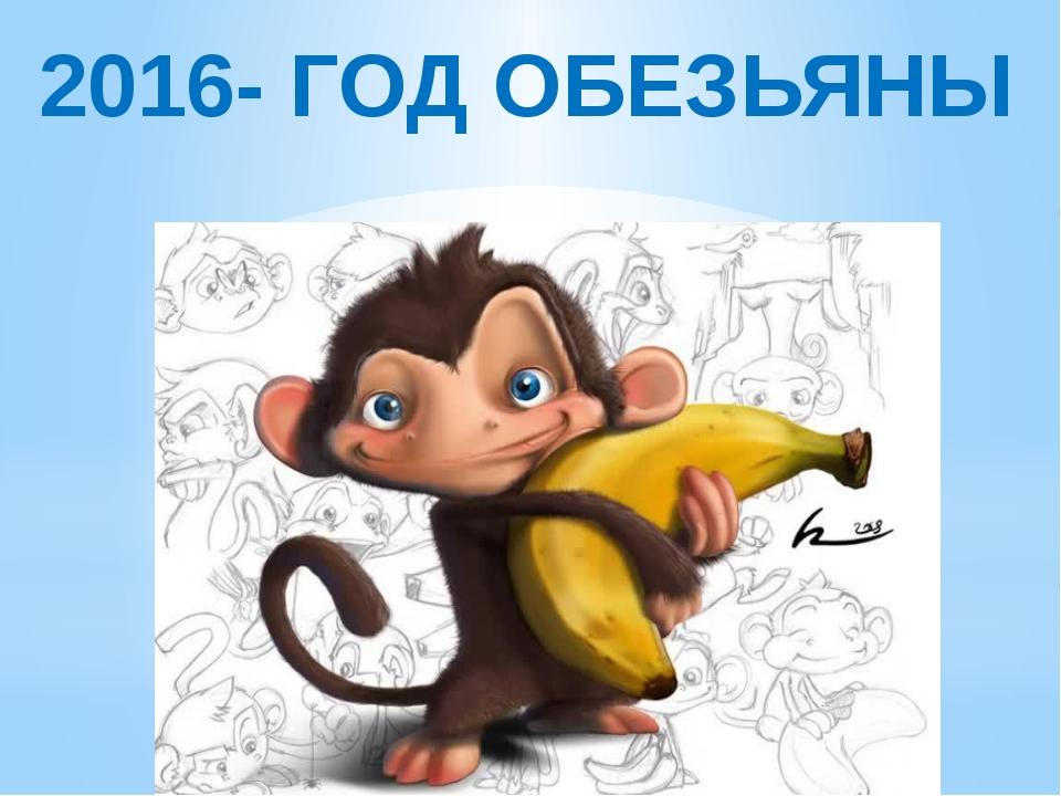 Картинки для рабочего стола новый год 2017 с обезьяной