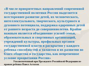 «В числе приоритетных направлений современной государственной политики Росси