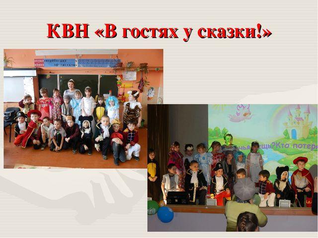 КВН «В гостях у сказки!»
