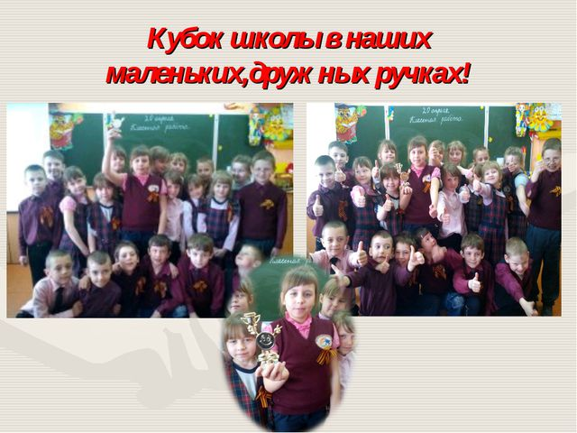Кубок школы в наших маленьких,дружных ручках!