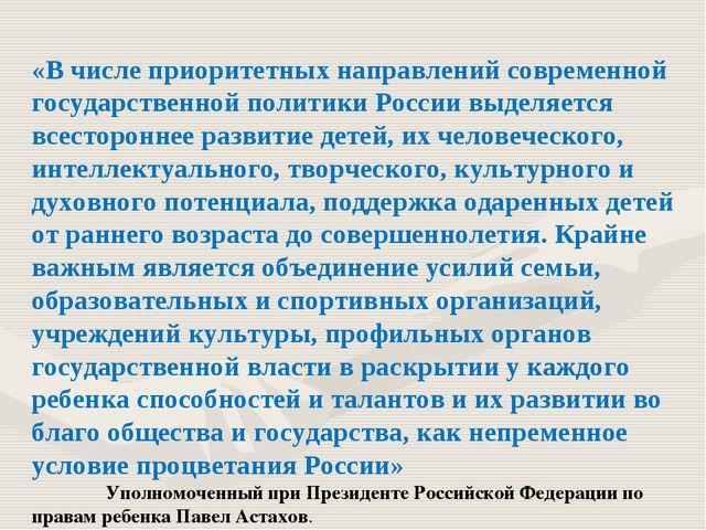 «В числе приоритетных направлений современной государственной политики Росси...