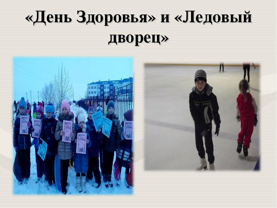 «День Здоровья» и «Ледовый дворец»