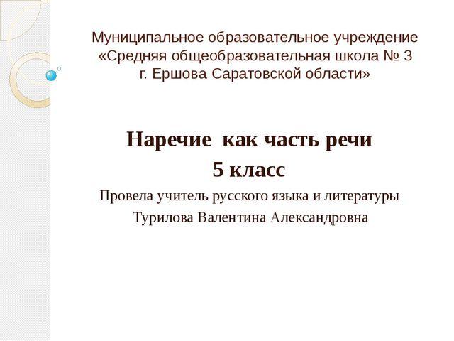 Разработка урока по русскому языку 5 класс по фгос