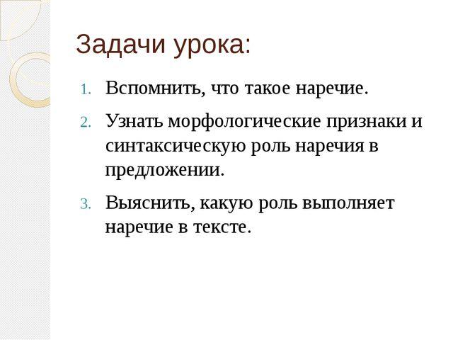 План урока русского языка в 5 классе фгос