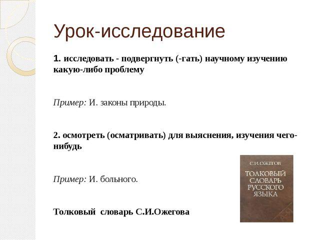 Разработка урока русского языка в 5 классе по учебнику ладыженской фгос