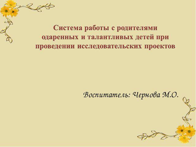 Воспитатель: Чернова М.О.