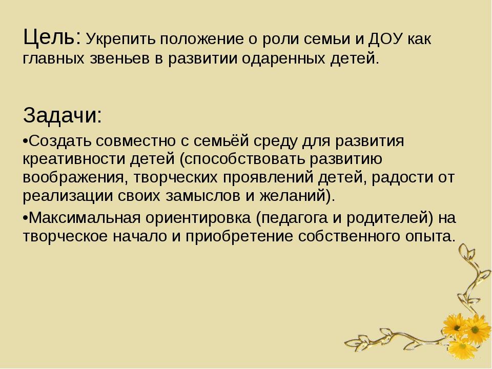 Цель: Укрепить положение о роли семьи и ДОУ как главных звеньев в развитии од...