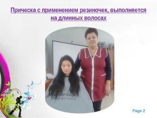 Прическа с применением резиночек, выполняется на длинных волосах Free Powerpo