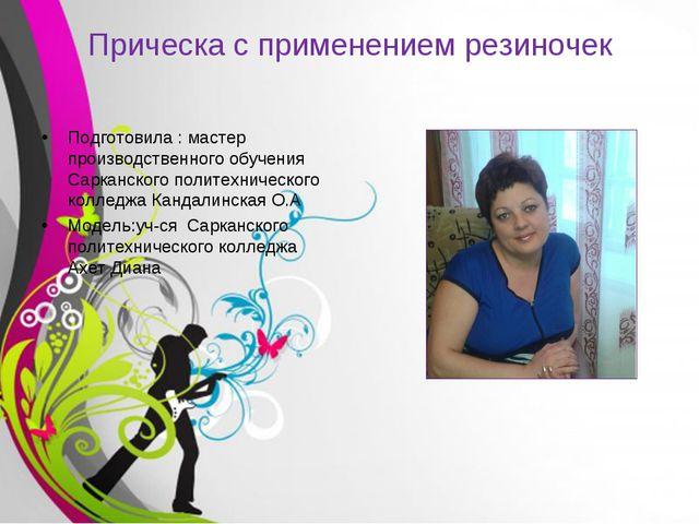 Free Powerpoint Templates Прическа с применением резиночек Подготовила : маст...