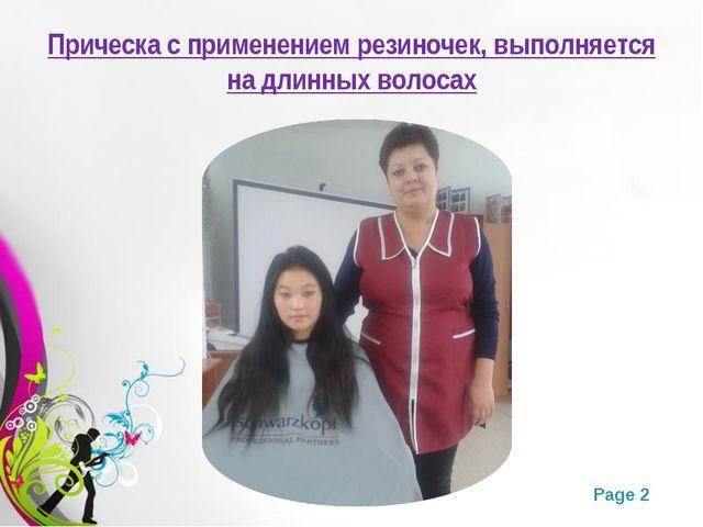 Прическа с применением резиночек, выполняется на длинных волосах Free Powerpo...