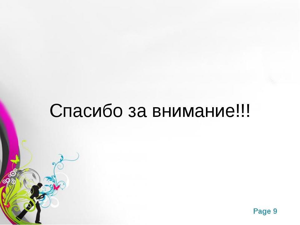 Спасибо за внимание!!! Free Powerpoint Templates Page *