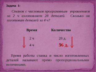 Задача 1: Станок с числовым программным управлением за 2 ч изготовляет 28 дет