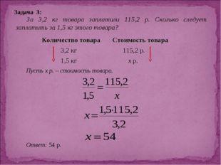 Задача 3: За 3,2 кг товара заплатили 115,2 р. Сколько следует заплатить за 1,