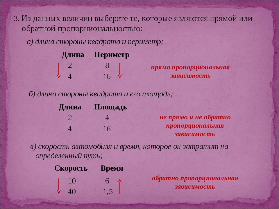 3. Из данных величин выберете те, которые являются прямой или обратной пропор...