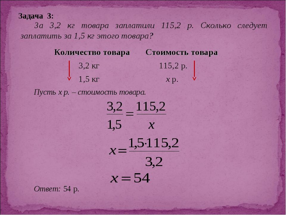 Задача 3: За 3,2 кг товара заплатили 115,2 р. Сколько следует заплатить за 1,...