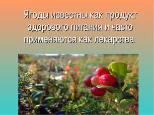 Ягоды известны как продукт здорового питания и часто применяются как лекарства