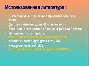 Использованная литература : 1. Учебник А. А. Плешакова Природоведение 4 класс