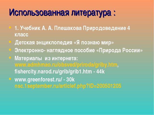 Использованная литература : 1. Учебник А. А. Плешакова Природоведение 4 класс...