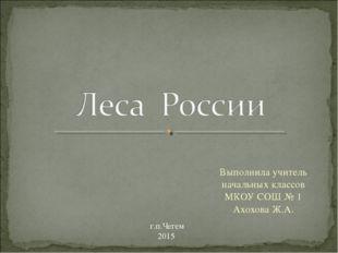 Выполнила учитель начальных классов МКОУ СОШ № 1 Ахохова Ж.А. г.п.Чегем 2015