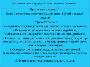 Разработчик и реализатор проекта: Скворцова Марина Николаевна Проект краткоср