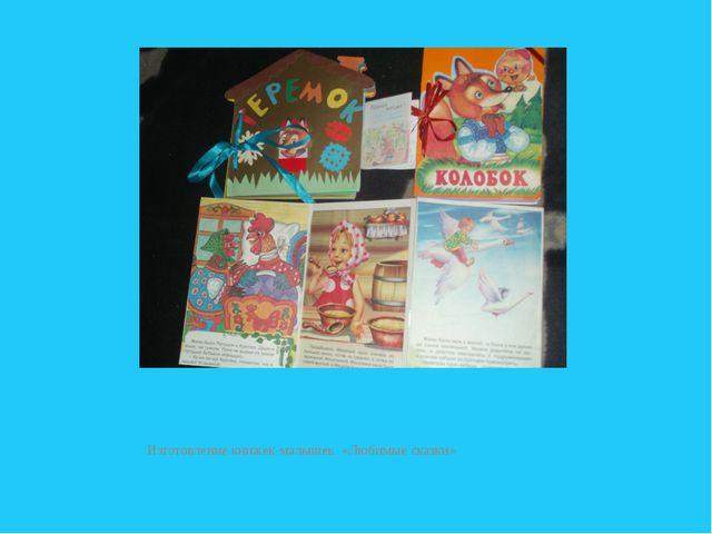 Изготовление книжек-малышек «Любимые сказки»