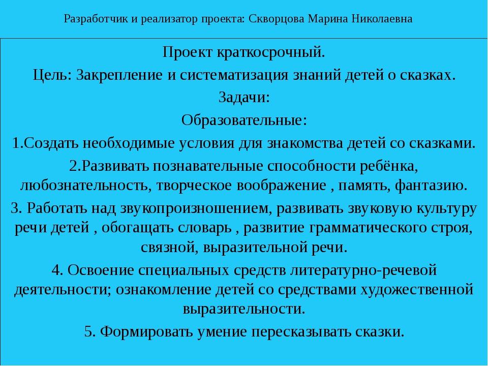 Разработчик и реализатор проекта: Скворцова Марина Николаевна Проект краткоср...
