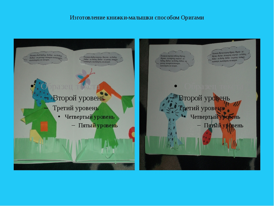 Изготовление книжки-малышки способом Оригами