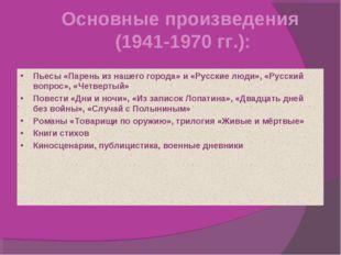Основные произведения (1941-1970 гг.): Пьесы «Парень из нашего города» и «Рус