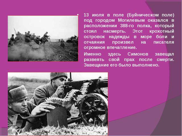 13 июля в поле (Буйническом поле) под городом Могилевым оказался в расположен...