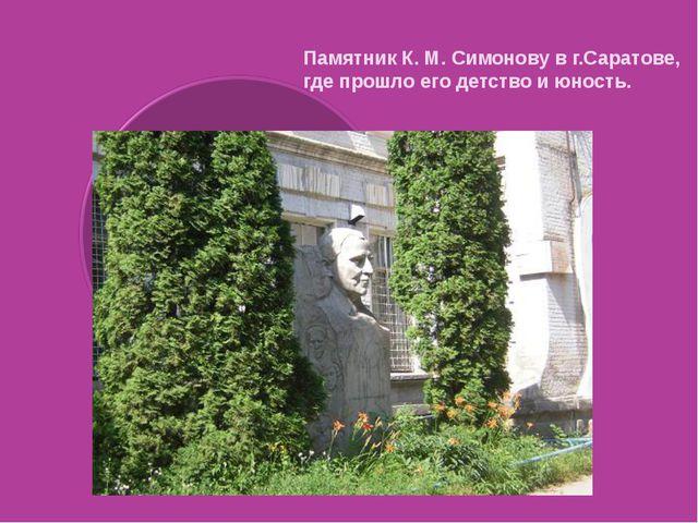 Памятник К. М. Симонову в г.Саратове, где прошло его детство и юность.