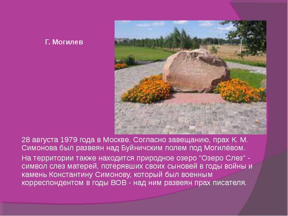 Г. Могилев 28 августа 1979 года в Москве. Согласно завещанию, прах К. М. Симо...
