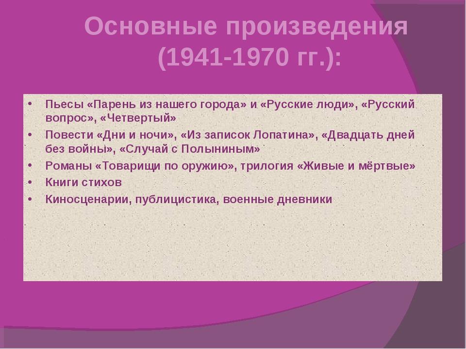 Основные произведения (1941-1970 гг.): Пьесы «Парень из нашего города» и «Рус...