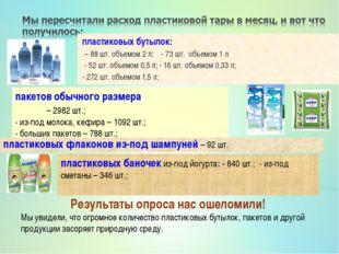 пластиковых бутылок: – 88 шт. объемом 2 л; - 73 шт. объемом 1 л - 52 шт. объе