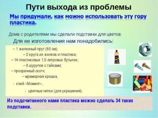 –1 железный прут (60см); –2 круга из железа и пластика; –14 пластиковых