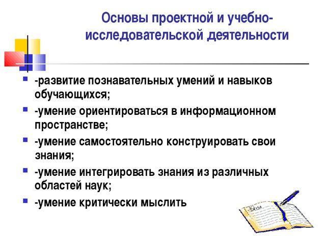 Основы проектной и учебно-исследовательской деятельности -развитие познавател...
