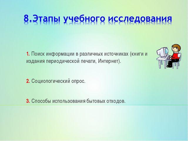 1. Поиск информации в различных источниках (книги и издания периодической пе...
