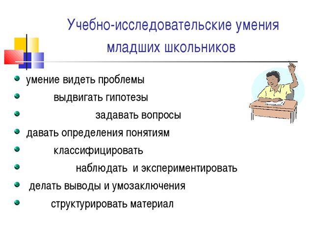 Учебно-исследовательские умения младших школьников умение видеть проблемы выд...
