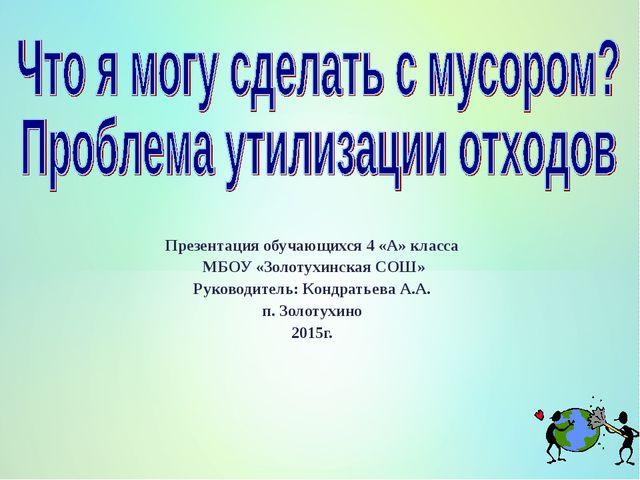 Презентация обучающихся 4 «А» класса МБОУ «Золотухинская СОШ» Руководитель: К...