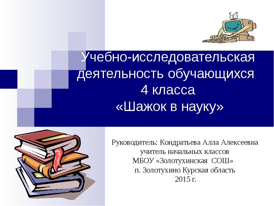 Учебно-исследовательская деятельность обучающихся 4 класса «Шажок в науку» Ру...