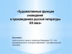 Выполнила: учитель русского языка и литературы Медведева Л.В., II-ой квалифик
