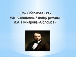«Сон Обломова» как композиционный центр романа И.А. Гончарова «Обломов»