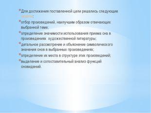 Для достижения поставленной цели решались следующие задачи: отбор произведени