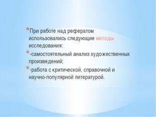 При работе над рефератом использовались следующие методы исследования: -самос