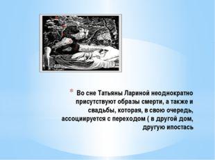Во сне Татьяны Лариной неоднократно присутствуют образы смерти, а также и сва