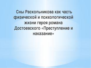 Сны Раскольникова как часть физической и психологической жизни героя романа