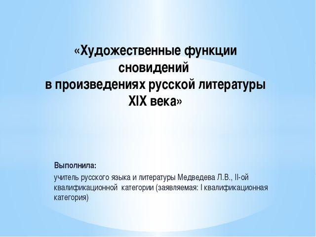 Выполнила: учитель русского языка и литературы Медведева Л.В., II-ой квалифик...